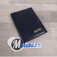Обложка для водительских документов (натуральная кожа, темно-синий глянец, золото) N2.15