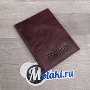 Обложка для водительских документов (натуральная кожа, бордовый, надпись) N2.2