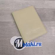 Обложка для водительских документов (натуральная кожа, бежевый, надпись) N2.3