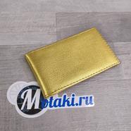 Визитница (натуральная кожа, золотой, 20 карт) N5.5