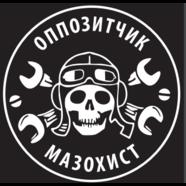 Наклейка ОППОЗИТЧИК МАЗОХИСТ (винил, 90 х 90 мм.)