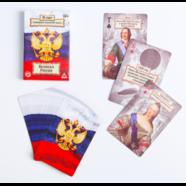 Карты игральные ВЕЛИКАЯ РОССИЯ (36 шт., покрытие пластик)