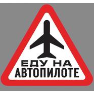 Наклейка ЕДУ НА АВТОПИЛОТЕ, САМОЛЕТ (винил, 175 x 200 мм.)