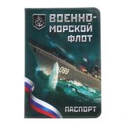 Обложка на паспорт ВМФ