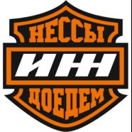 Наклейка ИЖ НЕССЫ ДОЕДЕМ (винил, 85 х 90 мм.)