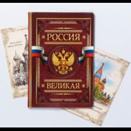 Обложка на паспорт РОССИЯ ВЕЛИКАЯ