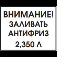 Наклейка ВНИМАНИЕ ЗАЛИВАТЬ АНТИФРИЗ (винил, 40 х 50 мм.)