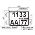 Рамка номерного знака ИЖ ПЛАНЕТА (нового образца, ударопрочный пластик)
