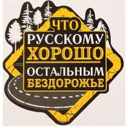 Наклейка ЧТО РУССКОМУ ХОРОШО, ОСТАЛЬНЫМ БЕЗДОРОЖЬЕ (винил, 200 x 200 мм.)