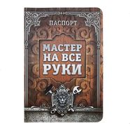 Обложка на паспорт НА ВСЕ РУКИ МАСТЕР