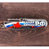 Нож-мультитул СЛАВА АРМИИ РФ 5 в 1 (нержавеющая сталь, эпоксидная смола) УЦЕНКА