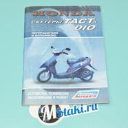 Книга скутер Хонда DIO-50, Tact-50