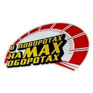 Наклейка В поворотах на MAX оборотах (винил, светоотражающая, 155 х 260 мм.)
