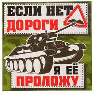 Наклейка ТАНК, Если нет дороги, я ее проложу (винил, 150 x 150 мм.)