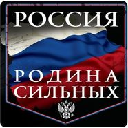 Наклейка РОССИЯ, РОДИНА СИЛЬНЫХ (винил, 140 х 140 мм.)