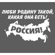 Наклейка ЛЮБИ РОДИНУ РОССИЯ (винил, 115 х 175 мм.)