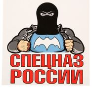 Наклейка СПЕЦНАЗ РОССИИ (180 х 180 мм.)