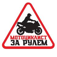 Наклейка МОТОЦИКЛИСТ ЗА РУЛЕМ (винил, 135 x 150 мм.)