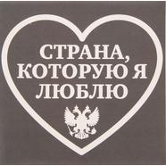 Наклейка СТРАНА, КОТОРУЮ Я ЛЮБЛЮ (винил, 200 х 200 мм.)