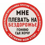 Наклейка МНЕ ПЛЕВАТЬ НА БЕЗДОРОЖЬЕ (винил, 180 х 180 мм.)