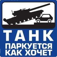 Наклейка ТАНК ПАРКУЕТСЯ КАК ХОЧЕТ (винил, 140 х 140 мм.)