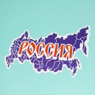 Наклейка Дороги России (винил, 200 х 160 мм.)