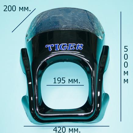 Обтекатель Tiger (черный, 420 x 200 x 550 под фару 195 x 195 мм., с крепежом)